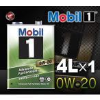 Mobil1 モービル1 0W-20 4L エンジンオイル API SP/ILSAC GF-6A  単品 117607