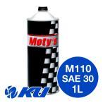 モティーズ M110 エンジンオイル 【5W-30 1L×1缶】【代引不可】 Moty's ストリート&サーキット MOTYS 5W30