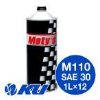モティーズ M110 エンジンオイル 【5W-30 1L×12缶】【代引不可】 Moty's ストリート&サーキット MOTYS 5W30
