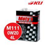 モティーズ M111 エンジンオイル 【0W-20 4L×1缶】【代引不可】 Moty's サーキット レーシングスペック 高回転レスポンスUP MO