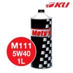 モティーズ M111 エンジンオイル 【5W-40 1L×1缶】【代引不可】 Moty's  サーキット レーシングスペック 高回転レスポンスUP M