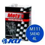 モティーズ M111 エンジンオイル 【5W-40 4L×1缶】【代引不可】 Moty's  サーキット レーシングスペック 高回転レスポンスUP M