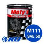 モティーズ M111 エンジンオイル 【15W-50 20L×1缶】【代引不可】 Moty's  サーキット レーシングスペック 高回転レスポンスUP