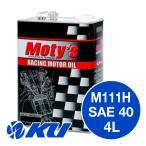 モティーズ M111H エンジンオイル 【10W-40 4L×1缶】【代引不可】 Moty's  サーキット レーシングスペック 高回転レスポンスUP