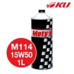 モティーズ M114  エンジンオイル 【15W-50 1L×1缶】【代引不可】 Moty's サーキット レーシングスペック 低粘度グレード 高温・