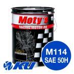 モティーズ M114  エンジンオイル 【15W-50 20L×1缶】【代引不可】 Moty's サーキット レーシングスペック 低粘度グレード 高温