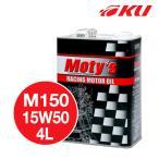 モティーズ M150 4サイクル 【15W-50 4L×1缶】【代引不可】 完全化学合成 オイル バイク 2輪 4ストローク  Moty's MOTY
