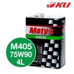 モティーズ M405 ギヤオイル 【75W-90 4L×1缶】【代引不可】 レーシングスペック コンパクトカー FF車 LSD対応 化学合成油 ギアオ
