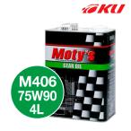 モティーズ M406 ギヤオイル 【75W90 4L×1缶】【代引不可】 化学合成油 レーシングスペック LSD対応 Moty's MOTYS