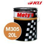 Moty's モティーズ M305 CVTF 【20L×1缶】【代引不可】 MOTYS