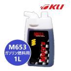 【1L×1缶】 モティーズ M653 ガソリン燃料添加剤 【代引不可】 Moty's MOTYS
