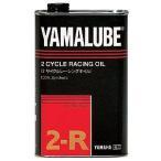 純正 ヤマハ ヤマルーブ 2-R 【1L×10缶】 バイク 2輪 2サイクル 2スト レース専用 サーキット走行  オイル TZR250R-SP YZ