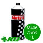 モティーズ M406 ギヤオイル 【75W90 1L×1缶】【代引不可】 化学合成油 レーシングスペック LSD対応 Moty's MOTYS