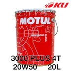 MOTUL モチュール 3000 PLUS 4T 20W50 20Lペール缶 バイク用ミネラルオイル  正規品