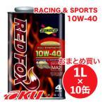 SUNOCO REDFOX RACING & SPORT 4サイクル オイル 【10W-40 1L×10缶】 スノコ 2輪 バイク レッドフォックス