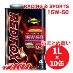 SUNOCO REDFOX RACING & SPORT 4サイクル オイル 【15W-50 1L×10缶】 スノコ 2輪 バイク レッドフォックス