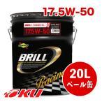 SUNOCO BRILL エンジンオイル 【17.5W-50 20L×1缶】 スノコ ブリル 100%化学合成 ターボ車 ロータリーエンジン ガソリン