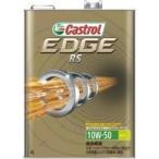 【激安】 Castrol EDGE RS 【10W-50 4L×2缶】 エンジンオイル カストロール エッジ レーシングスペック サーキット・スポーツ