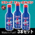 WAKO'S F-1 フューエルワン 300ml ×3本セット!燃料添加剤 和光ケミカル ワコーズ