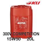 [国内正規品] MOTUL 300V COMPETITION 【15W-50 20L×1缶】 エンジンオイル モチュール コンペティション スーパーチ