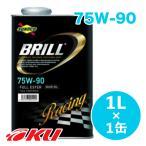 SUNOCO BRILL GL5 ギアオイル 【75W-90 1L×1缶】 スノコ ブリル 100%化学合成 レーシングスペック 4駆トランスアクスル