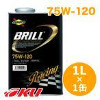 SUNOCO BRILL GL5 ギアオイル 【75W-120 1L×1缶】 スノコ ブリル 100%化学合成 レーシングスペック 4駆ミッション 4