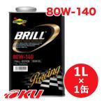SUNOCO BRILL GL5 ギアオイル 【80W-140 1L×1缶】 スノコ ブリル 100%化学合成 レーシングスペック 4駆デフ FRミッ