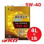 SUNOCO エンジンオイル Svelt EURO 5W-40 4L×1 全合成 エステル配合 SN/A3/B4/229.5/LL01/502/505 スノコ スヴェルト