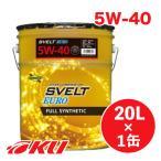 SUNOCO エンジンオイル Svelt EURO 5W-40 20L×1 全合成 エステル配合 SN/A3/B4/229.5/LL01/502/505 スノコ スヴェルト