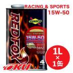 SUNOCO REDFOX RACING & SPORT 4サイクル オイル 【15W-50 1L×1缶】 スノコ 2輪 バイク レッドフォックス レ