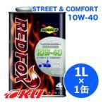 SUNOCO REDFOX COMFORT & STREET 4サイクル オイル 【10W-40 1L×1缶】 スノコ 2輪 バイク レッドフォックス