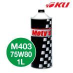 モティーズ M403 ギヤオイル 【75W-80 1L×1缶】【代引不可】 ストリート サーキット コンパクトカー 化学合成油 ギアオイル  Moty
