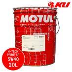 [国内正規品] MOTUL H-TECH PRIME 【5W-40 20L×1缶】 エンジンオイル モチュール パワー NA自然吸気 ターボ 中排気量
