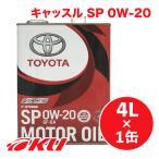 トヨタ キャッスル SP GF-6A 0W-20 【4Lx1缶】08880-12605 TOYOTA