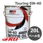 【全国送料込】トヨタ純正 GR モーターオイル Touring 5W-40 20Lペール TOYOTA GAZOO Racing 全合成 エステル 08880-13003