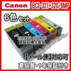 キヤノン BCI-321+320BK 6色セット 互換インク(BCI320BK  BCI321BK BCI321C BCI321M BCI321Y BCI321GY)
