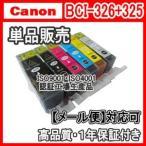 キヤノン BCI-326+325 単品色選択可 互換インク(BCI325BK BCI326BK BCI326C BCI326M BCI326Y BCI326GY)