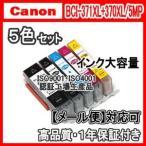 CANON キャノン BCI-371XL+370XL/5MP 大容量 5色セット PIXUS MG7730 MG7730F MG6930 MG5730 TS9030 TS8030 TS6030 TS5030 用 激安 互換プリンターインク