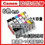 CANON キャノン BCI-371XL+370XL/6MP 大容量 6色セット PIXUS TS9030 TS8030 MG7730F MG7730 MG6930 用 激安 互換プリンターインク
