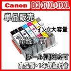 CANON キャノン BCI-371XL+370XL 大容量 単品売り BCI371XLBK BCI371XLC BCI371XLM BCI371XLY BCI371XLGY BCI370XLBK 互換 プリンターインク