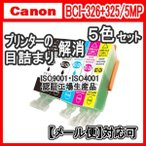 CANON キャノン BCI-326+325/5MP 5色セット 目詰まり洗浄 カートリッジ クリーニング 洗浄液 BCI326/BK/C/M/Y BCI325PGBK 用