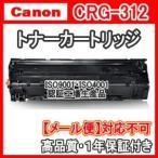 CANON キャノン用 CRG-312 互換トナーカートリッジ312 純正品同様 CRG312 Satera サテラ LBP3100