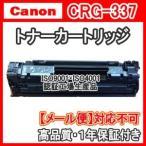 CANON キャノン用 CRG-337 互換トナーカートリッジ337 純正品同様 CRG337 Satera サテラ MF229dw MF226dn MF216n MF224dw MF222dw