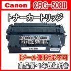 ショッピングII CANON キャノン用 CRG-508II (CRG-508の増量版) 互換トナーカートリッジ508II 純正品同様 CRG508 II Satera サテラ LBP3300 LBP-3300