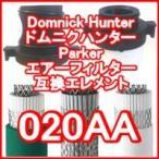ドムニクハンター <domnick hunter> 020AA互換エレメント(OIL-X EVOLUTION フィルター用)