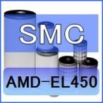 SMC AMD-EL450 互換エレメント(マイクロミストセパレータAMDシリーズ AMD450C 用)