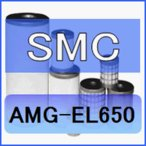 SMC AMG-EL650互換エレメント(ウォータセパレータAMGシリーズ AMG650用)
