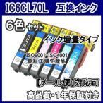 ショッピングエプソン エプソン IC6CL70L IC70L 増量互換インク 6色セット  ICBK70L ICC70L ICM70L ICY70L ICLC70L ICLM70L
