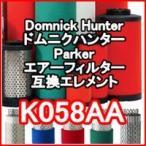 ドムニクハンター <domnick hunter> K058AA互換エレメント(OIL-X PLUSフィルター用)