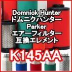 ドムニクハンター <domnick hunter> K145AA互換エレメント(OIL-X PLUSフィルター用)